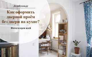 Как оформить проем между кухней и гостиной